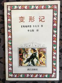 变形记/外国文学名著系列