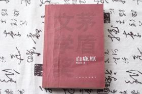(陈忠实签名本)《白鹿原》红皮平装本,签名有上款,品相如图,永久保真