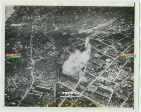 1937年10月5日淞沪抗战时期,航拍日军轰炸机对上海中部进行的猛烈的轰炸,市区燃起滚滚烟尘老照片
