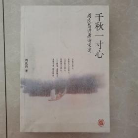 千秋一寸心:周汝昌讲唐诗宋词