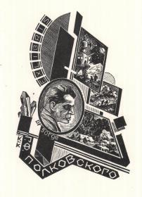 Konstantin Kozlovski藏書票原作1