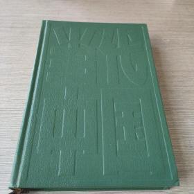当代中国的出版事业 . 下