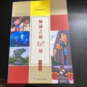 杨浦之旅12站