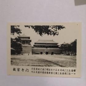 北京老照片14