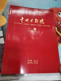 中国京剧院一团(作者 于魁智 李胜素 李海燕 江其虎签名本)