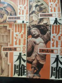 明清民间木雕: 共四册《梅花喜鹊卷》《历史戏曲人物卷》《富贵福运寿禄卷》《三教九流人物卷》
