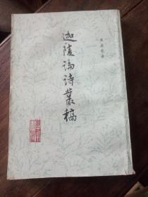 迦陵论诗丛稿