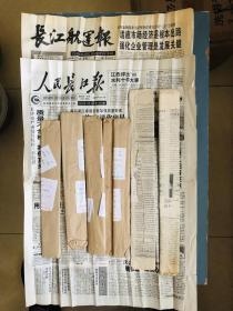長江航運報、人民長江報、日喀則報共9份(未開封7份