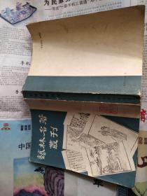 艺林名著丛刊(第1-6种)