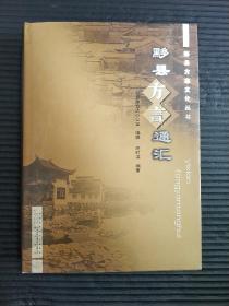 黟县方志文化丛书:黟县方言通汇