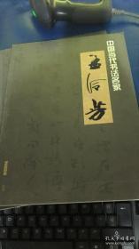 中国当代书法名家(孟令芳)
