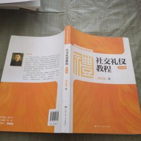 社交礼仪教程(第五版)/21世纪实用礼仪系列教材