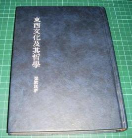 繁體版  《 東西文化及其哲學 》精裝本