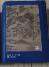 中国灸法治疗学(精装本)
