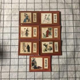 红楼梦 连环画之一、二、三、四、五、六、七(7本合售)