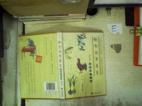 饮食本草养生 副食卷 /高建伟 九州出版社