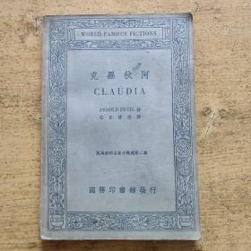 《克罗狄阿》英汉对照小说第二集1935年12月初版
