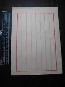 老纸头:七八十年代旧红格空白信笺17张