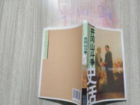 井冈山斗争史话