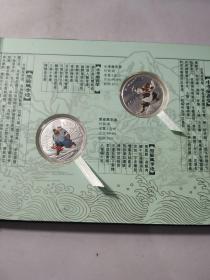 水浒传 彩色纪念银币