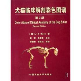 犬猫临床解剖彩色图谱