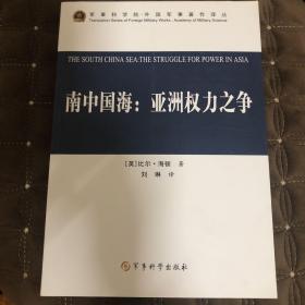 南中国海:亚洲权力之争