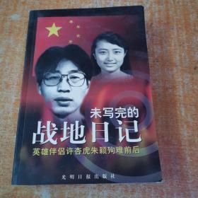 未写完的战地日记-英雄伴侣许杏虎朱颖殉难前后