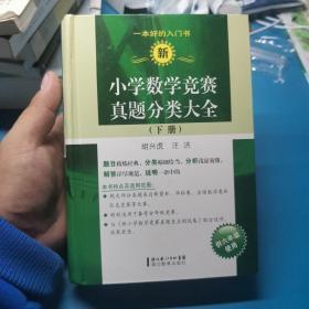 新小学数学竞赛真题分类大全(下册)