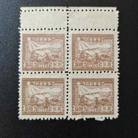 中國郵票-JHD46 華東解放區 第一版交通工具圖 郵票 5元方連帶邊 實拍