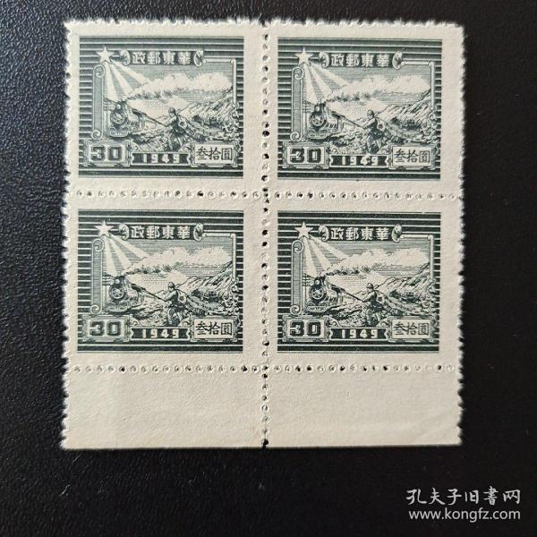 JHD-50(華東區票) 第二版交通工具圖郵票 30元 4方連
