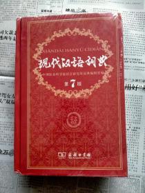 现代汉语词典(第七版)-