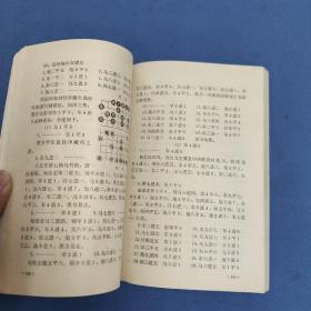 象棋布局新变-86年一版一印