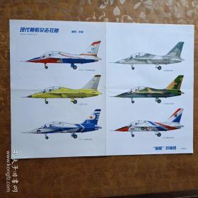 猎鹰的畅想海报(飞机) L15超音速高级教练机