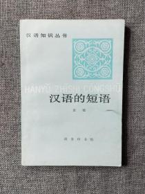 汉语的短语