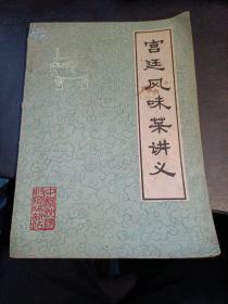 宫廷风味菜讲义(初稿)