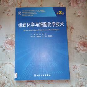 """组织化学与细胞化学技术(第2版)/国家卫生和计划生育委员会""""十二五""""规划教材"""