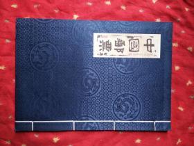 2013年  中国邮票   空册 锦(丝绸)面  线装 彩印 大16开
