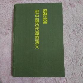 绘画中国历代通俗演义(慈禧演义)