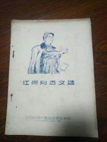 16开油印厚本,江青同志文选,封面江青像,212页完整无缺,无勾画。