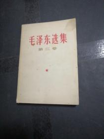 毛泽东选集 第二卷 (根据1952年8月第1版重排本 1966年7月改横排本 1967年8月北京第2次印刷)