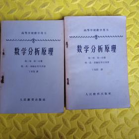 数学分析原理第2卷一分册+二分册(共2本合售)