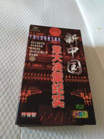 十集大型文献纪录片新中国重大决策纪实 十碟VCD,中唱珍藏版 盒子破损,盘九品