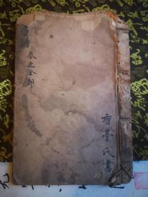 民国山东烟台螳螂拳名家丁香亭手抄《弹弓谱》售复印本