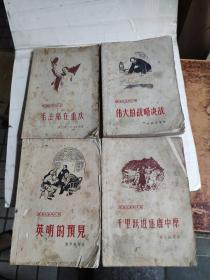 革命斗争回忆(毛主席在重庆 英明的预见 千里跃进逐鹿中原 伟大的战略决战)四册合售