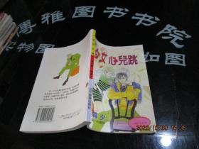 漫画 少女心儿跳 全一册   实物图  货号58-7