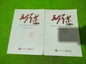 毛泽东研究2028/2、3  共2本合售