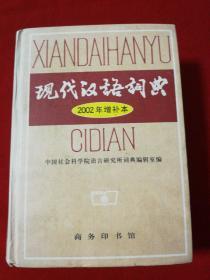 现代汉语词典2002年增补本。