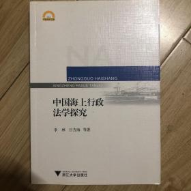 宁波学术文库:中国海上行政法学探究