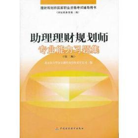 二手助理理财规划师专业能力习题集北京东方华尔金融咨询有限责任