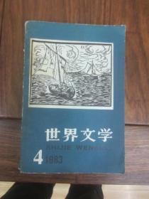 世界文学(1983年第4期)